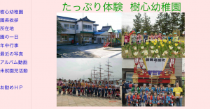 樹心幼稚園