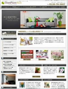 グリーンプランツのホームページ